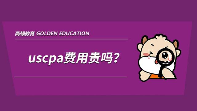 2021年uscpa费用贵吗?有什么方法可以节约考试费用?