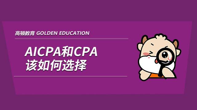AICPA和CPA哪个有用:两大会计证书难度比拼
