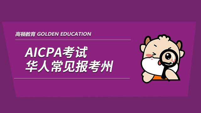 AICPA考试华人常见报考州