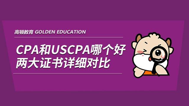 CPA和USCPA哪个好:两大证书详细对比