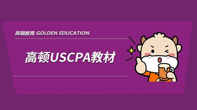 高顿USCPA教材与其他USCPA教材都有哪些区别?
