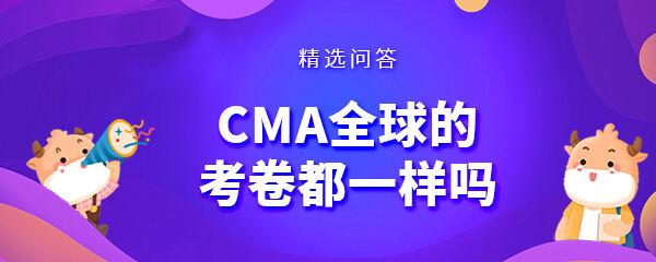 CMA全球的考卷都一样吗