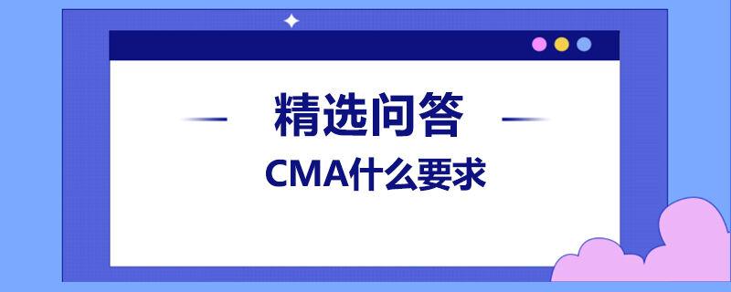 CMA什么要求