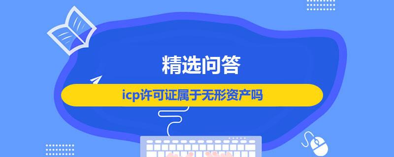 icp许可证属于无形资产吗