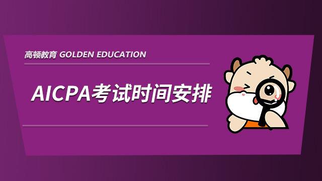 2021年AICPA考试时间是怎样的?