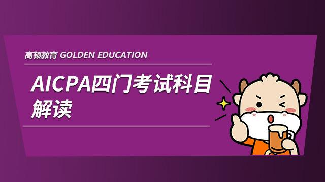 AICPA是什么?AICPA四门考试科目解读