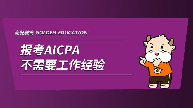 AICPA考试需要工作经验吗?申请执照呢?