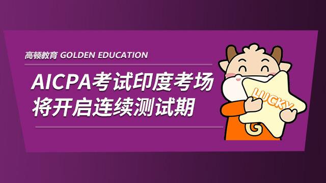 2021AICPA考试印度考场将开启连续测试期