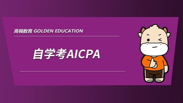 可以自学AICPA吗?自学AICPA需要注意的哪些知识点
