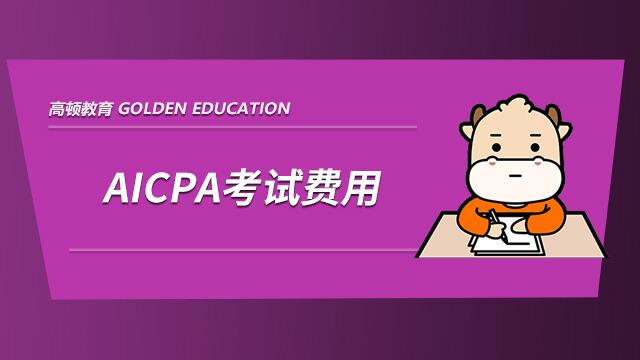 高顿教育:2021年AICPA考试要多少钱,都考什么?