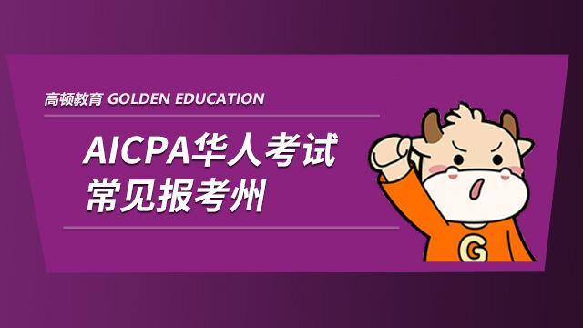 AICPA华人考试常见报考州