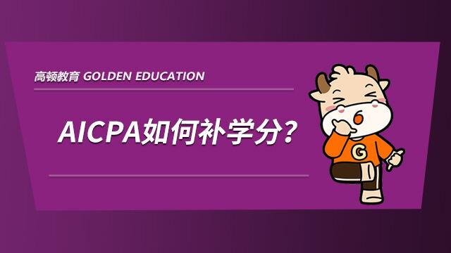 AICPA如何补学分