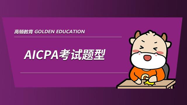 高顿教育:2021年AICPA考试题型有哪些?多少分通过?