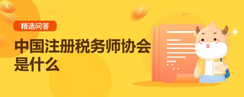中国注册税务师协会是什么