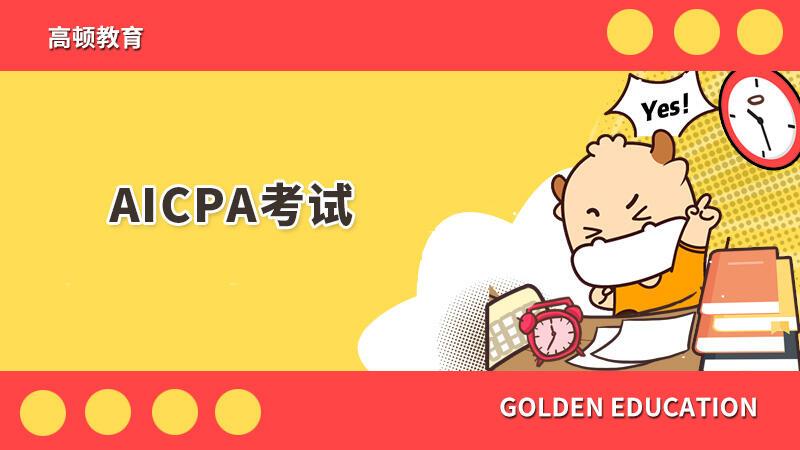 高顿教育:2021年AICPA考试指南,如何申请执照?