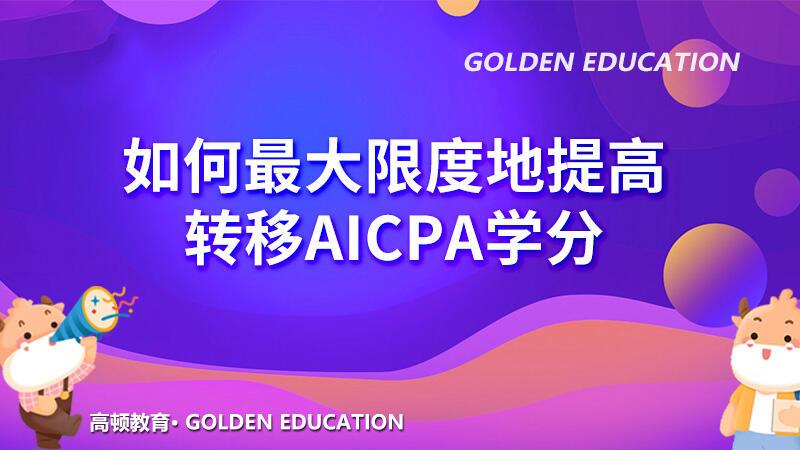如何最大限度地提高转移AICPA学分