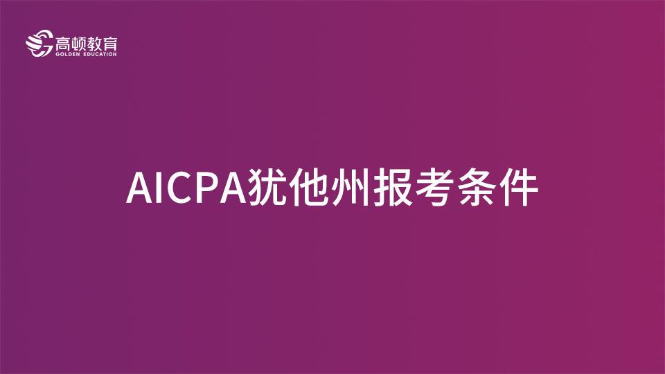 2021年AICPA犹他州报考条件一览