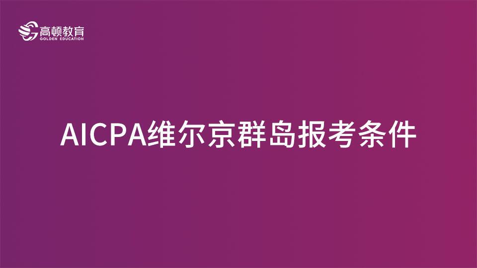 2021年AICPA维尔京群岛报考条件一览