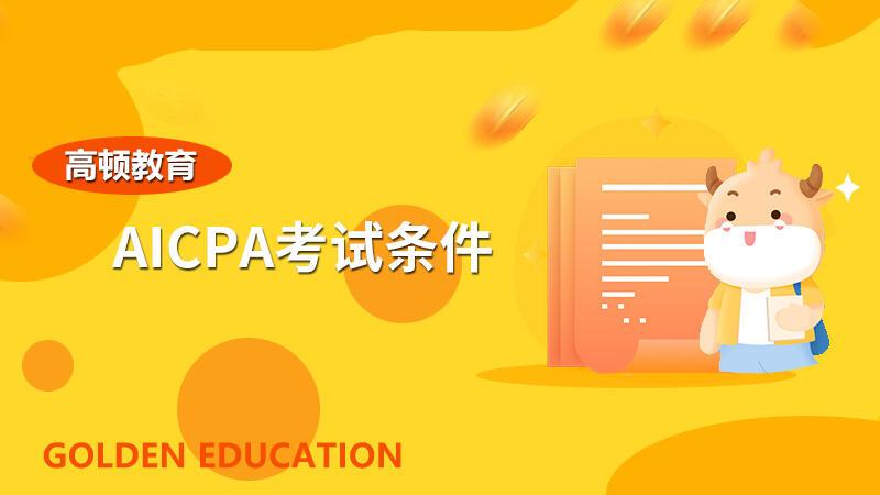高顿教育:AICPA报考条件各州一览