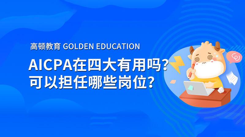 <strong>高顿教育:AICPA可以进四大吗,四大的岗位有哪些?</strong>