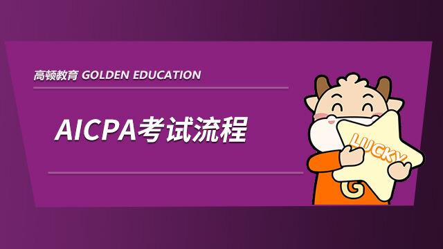 <strong>高顿教育:USCPA是什么?USCPA考试报名流程</strong>