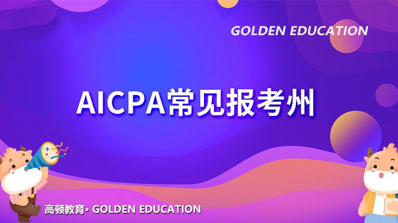 高顿教育:USCPA是什么?USCPA常见报考州报名条件有哪些?
