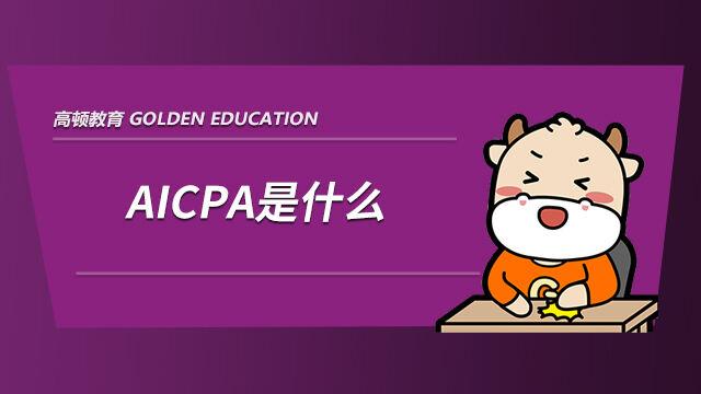 高顿教育:USCPA是什么?一般都有哪些题型?