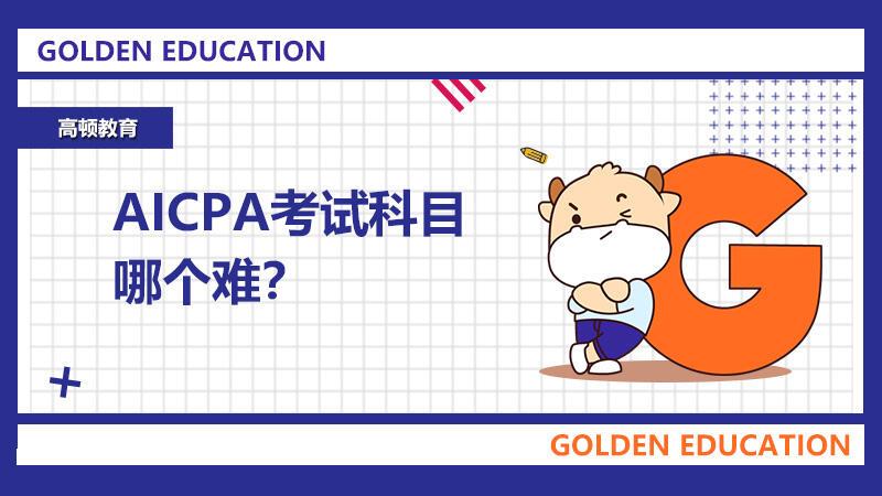 AICPA考试科目哪个难?