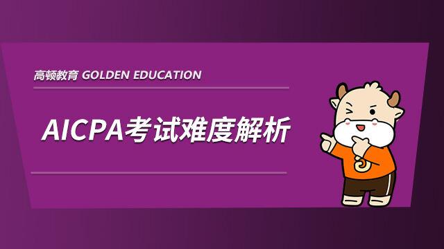 高顿教育:AICPA的难度大吗?各科的难点有哪些?