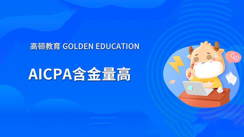 高顿教育:AICPA含金量如何?可以从事哪些行业?