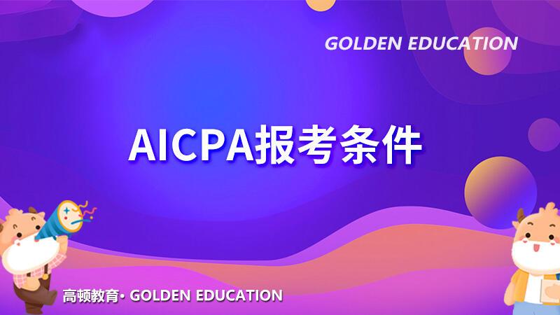 AICPA考试条件有哪些?申请执照呢?