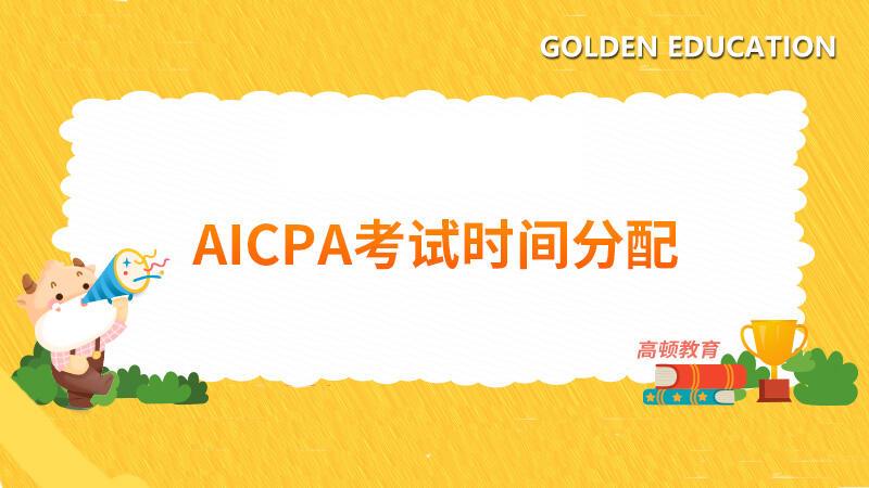 AICPA考试时间是怎么分配?可以休息多久