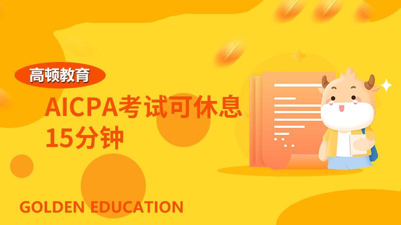 AICPA考试休息15分钟