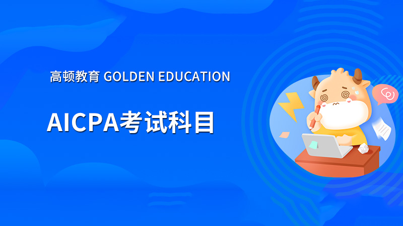 <strong>高顿教育:AICPA考试哪些内容?结账内容包括哪些?</strong>