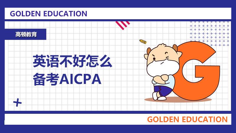 英语不好可以考AICPA吗,如何学好英语