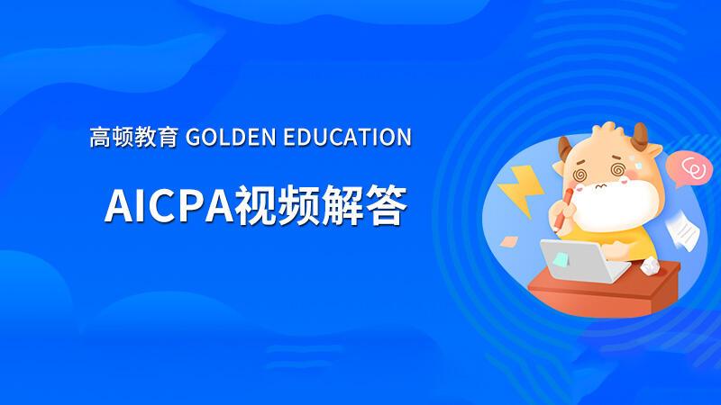 高顿教育:美国会计为什么要考USCPA