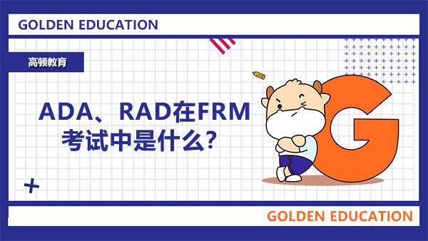 FRM考生必看:ADA、RAD在F