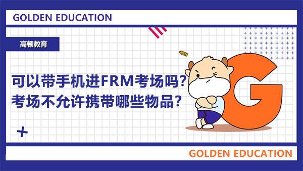 可以带手机进FRM考场吗?