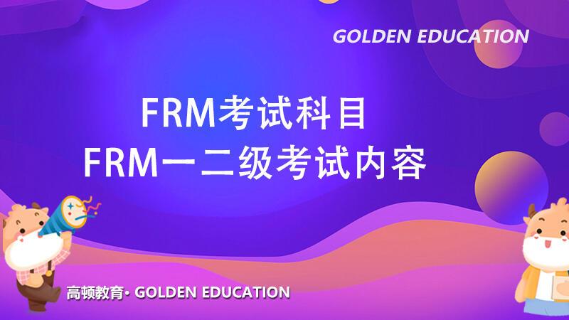 FRM一二级的主要考试内容是什么