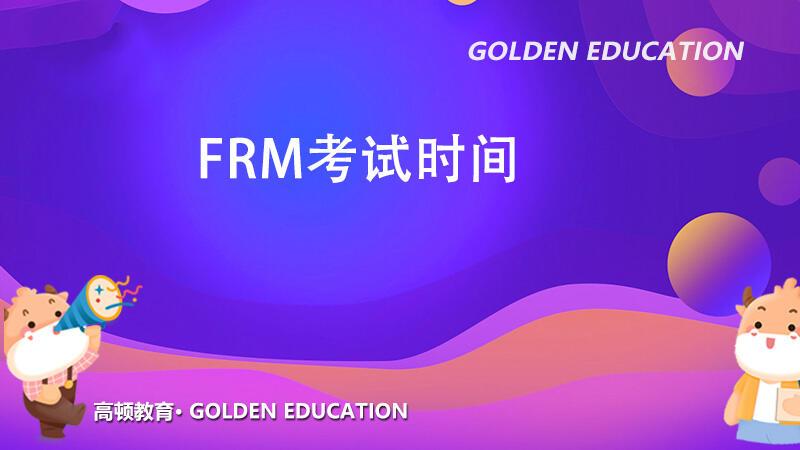 2021年FRM考试时间