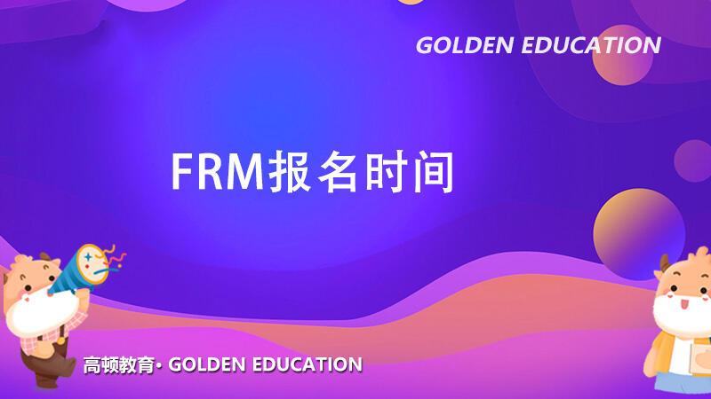 2021年FRM报名时间