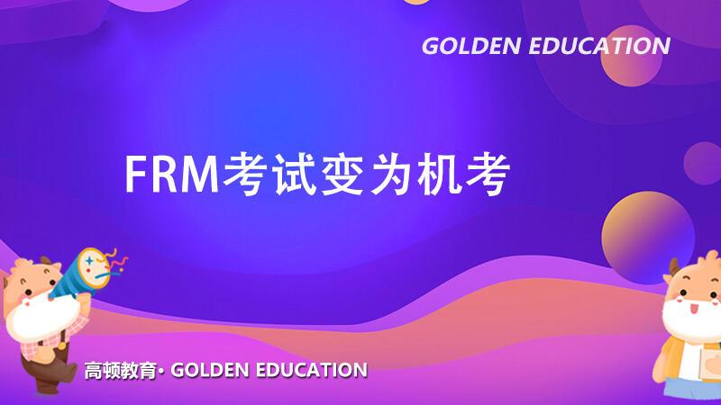 2021年FRM考试变为机考
