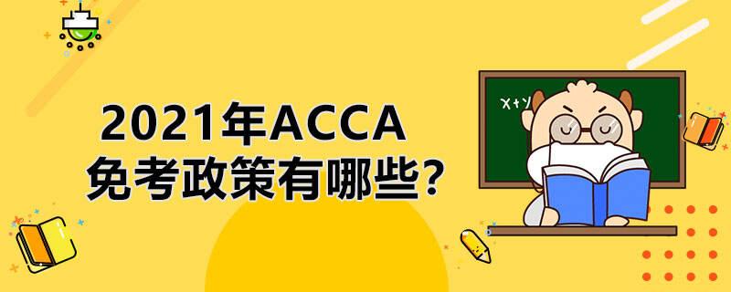 2021年ACCA免考政策有哪些?