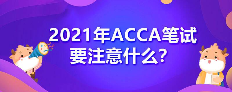 2021年ACCA笔试要注意什么?