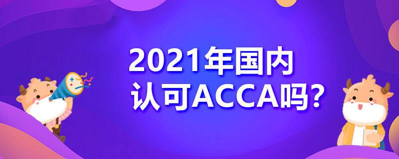 2021年国内认可ACCA吗?