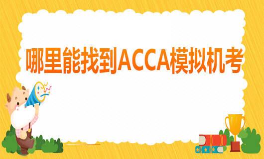 哪里能找到ACCA模拟机考?