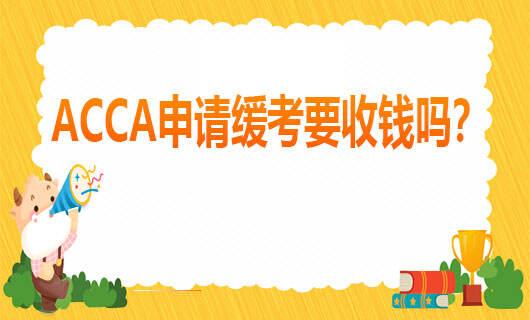 ACCA申请缓考要收钱吗?