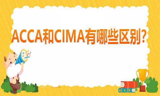 ACCA和CIMA有哪些区别?