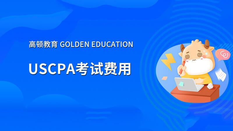 USCPA考试费用