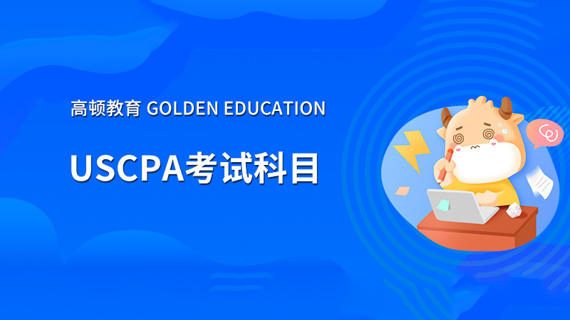 USCPA考试科目有哪些?
